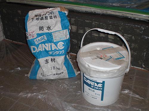 【6】防水効果のある下地処理剤を使用する。